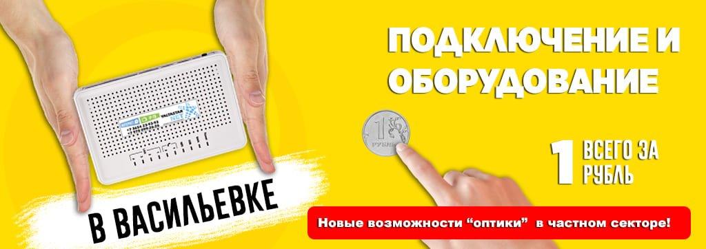 Подключение оптоволокном в Васильевке за 1 ₽